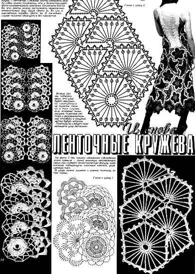 Ленточное кружево, кружево вязаное крючком - отдельная тема в технике вязания узоров.  Изделия из ленточного кружева...