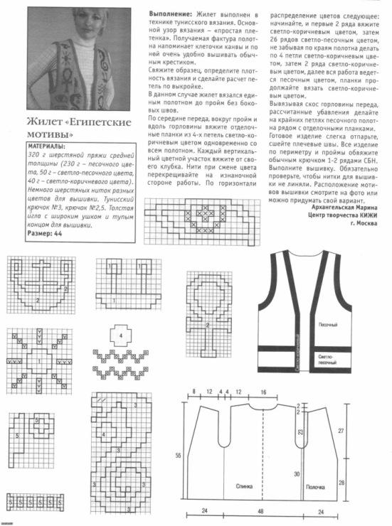 Как научится тунисскому вязанию