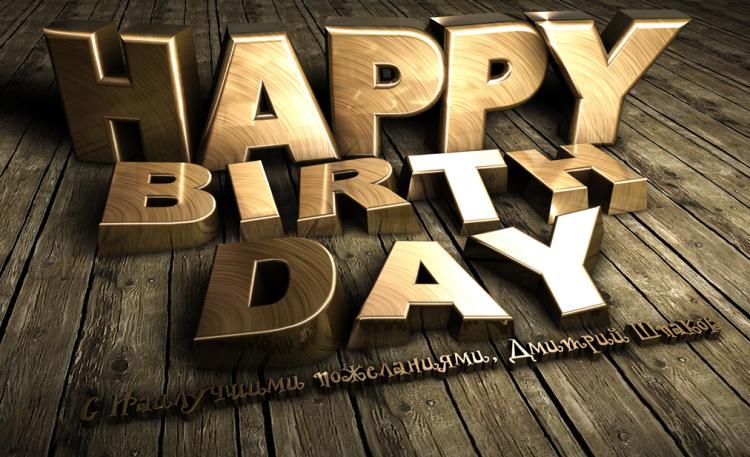 Поздравления с днем рождения от реперов