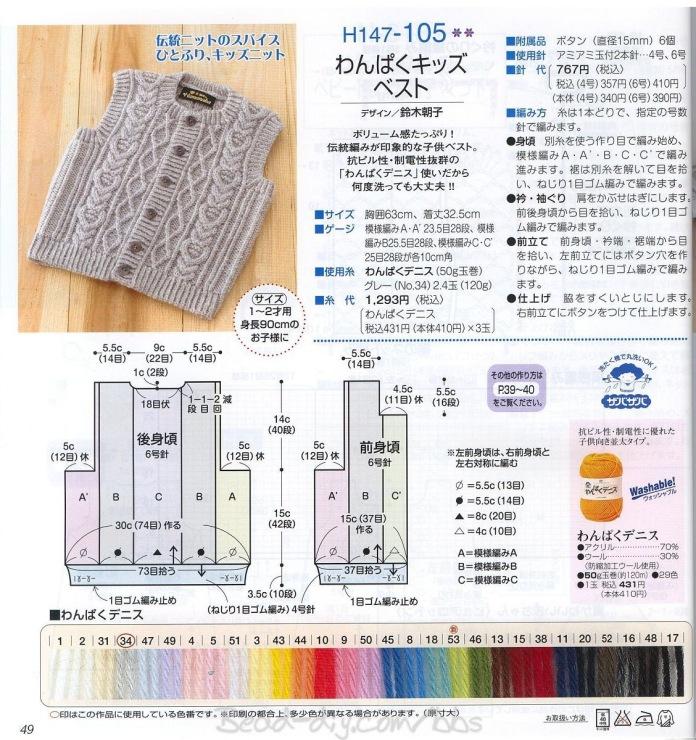 Вязание для детей от 0 до 3 лет безрукавка спицами 42