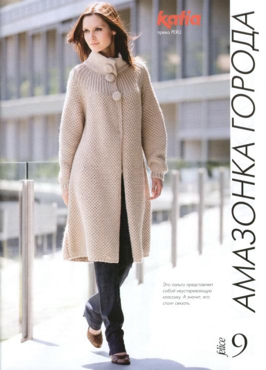 Метки: пальто с бантовыми складками и косами вязаное пальто схемы и пальто