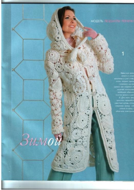 Журнал Мод №529