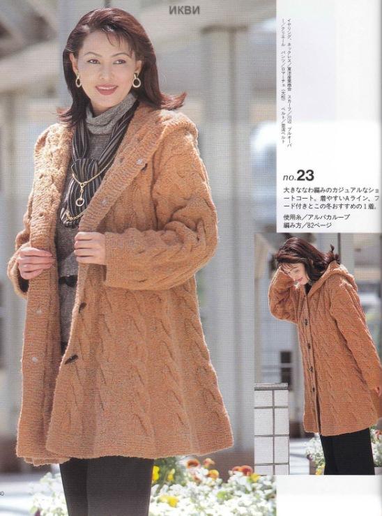 Пальто с косами.