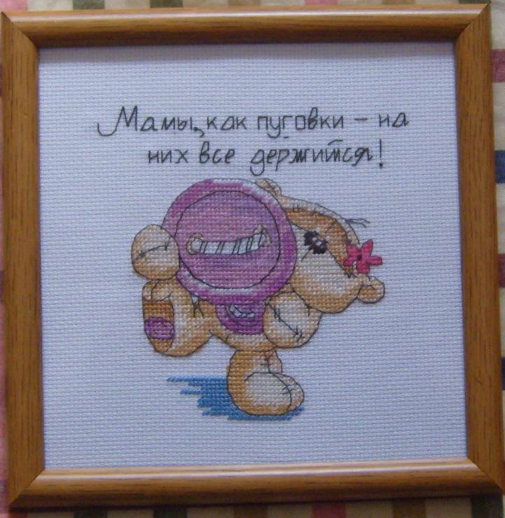 Gallery.ru / Мамы как пуговки.  - Мои вышивки 2 - Irrulina.