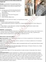 Вязаные взрослые вещи - Страница 5 170383--38611149-h200-u839ba