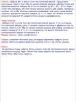 Вязаные взрослые вещи - Страница 5 170383--38901506-h200-u7b3d9