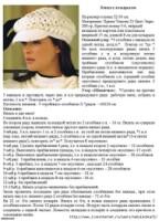 Вязаные взрослые вещи - Страница 23 170383-bbfaa-52502823-h200-u25d68