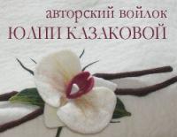 Авторский войлок Юлии Казаковой