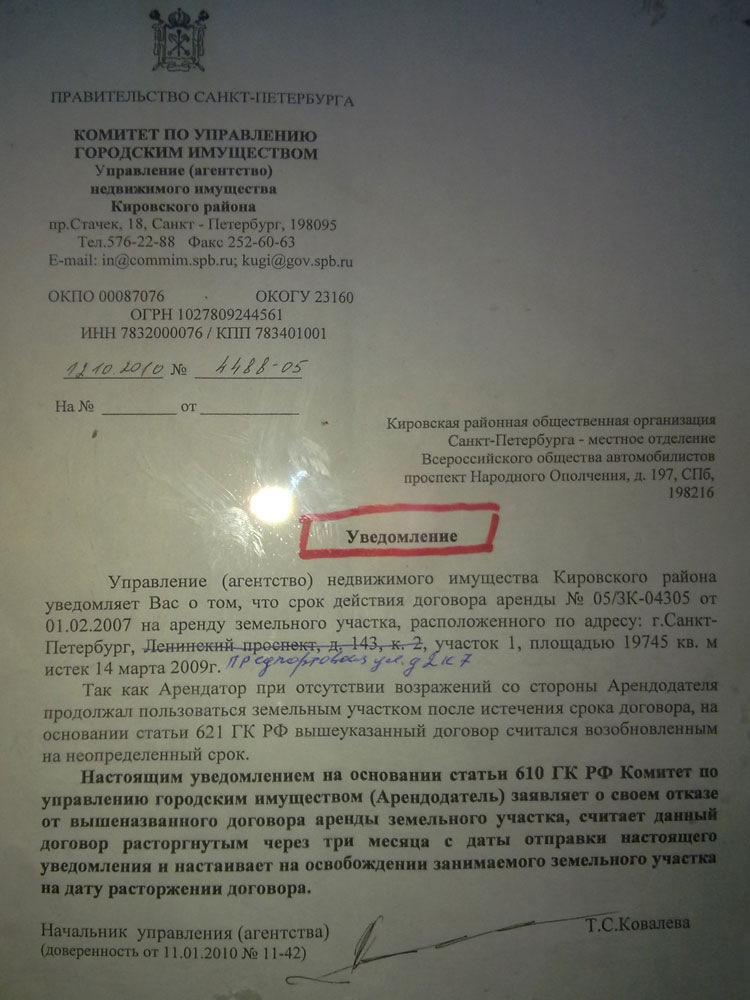 Снос гаражей Санкт-Петербург КАС-20