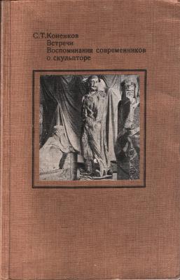 Коненков С.Т. Встречи. Воспоминания современников о скульпторе.
