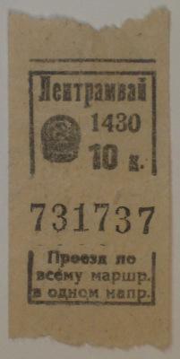 Лентрамвай. Билет. 1929-1932.