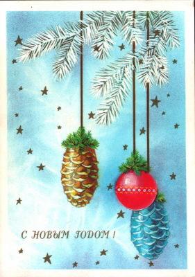 Открытка. СССР. С Новым Годом!