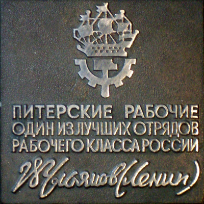 Памятная медаль.Питерские рабочие.