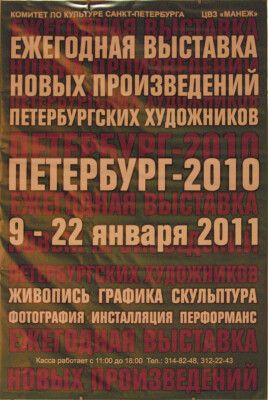 Выставка. Манеж. Петербург-2010.