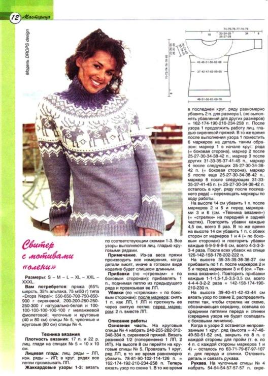 Nov 4, 2013 - вязание спицами мужской свитер с оленями После вывязывания 56-го ряда схемы 2 вяжите рисунок по схеме 3