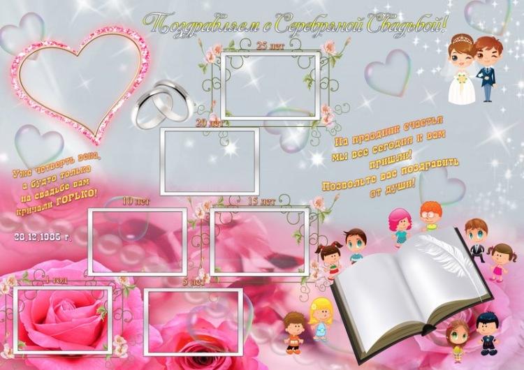 Поздравления для плакатов на свадьбу 748