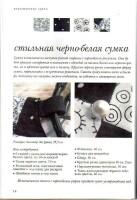"""Карейд Эллен - Шьем модные сумки - 25 моделей сумочек, косметичек..."