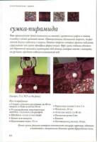 Карейд Эллен - Шьем модные сумки - 25 моделей сумочек, косметичек...
