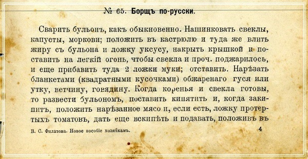 Борщ по-Русски