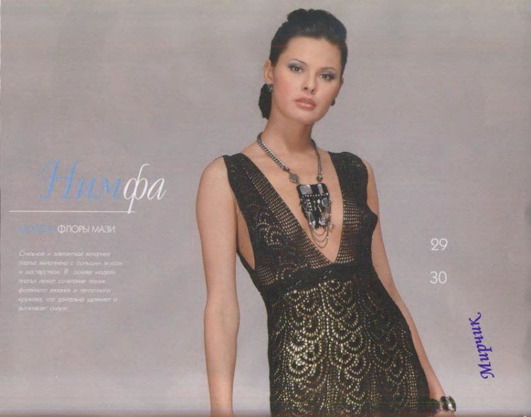 Вязание.  Элегантное черное платье в пол и сумочка!  Прочитать целикомВ.