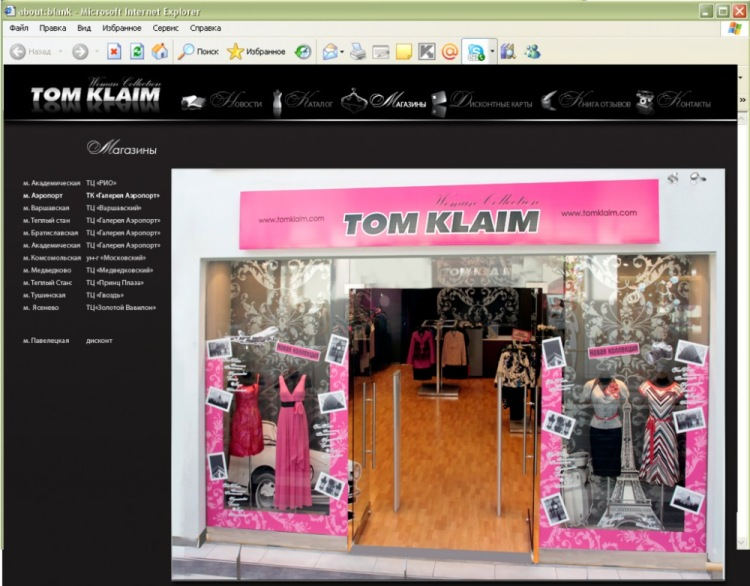 Том Клайм Каталог Женской Одежды С Доставкой